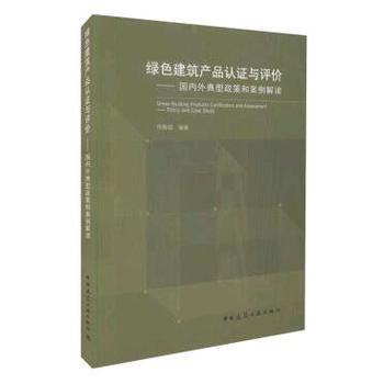 绿色建筑产品认证与评价:国内外典型政策和