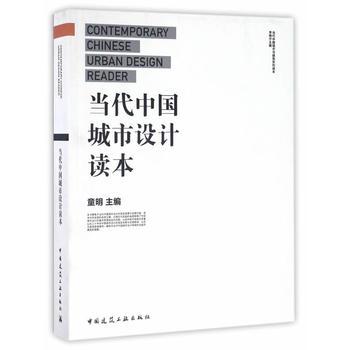 当代中国城市设计读本