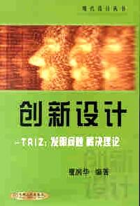 创新设计:TRIZ:发明问题解决理论