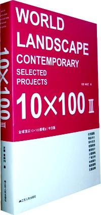 全球顶尖10×100景观.Ⅲ