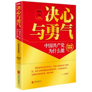 决心与勇气:中国共产党为什么能,改革与现实