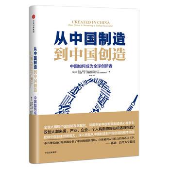 从中国制造到中国创造:中国如何成为全球创